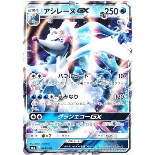 Pokemon 2016 SM#1 Sun & Moon Primarina GX 60 Card Grass Starter Set Primarina GX Holofoil Card #014/059