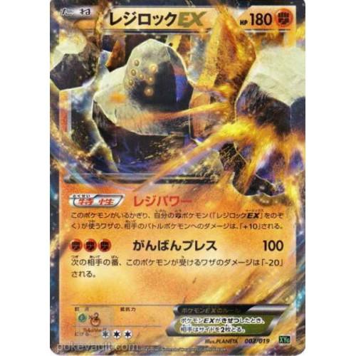 Pokemon 2016 XY#10 Awakening Of The Psychic Kings Zygarde EX Perfect Theme Deck Regirock EX Holofoil Card #003/019