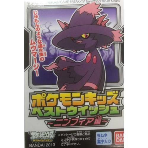 Pokemon 2013 Bandai Pokemon Kids Best Wishes Sylveon Volume Mismagius Figure