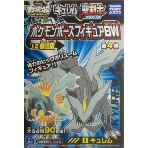 Pokemon 2012 Kyurem Movie Version Poseable Figure & Candy