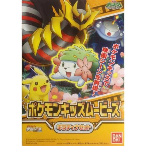 Pokemon 2008 Bandai Pokemon Kids Pikachu Shieldon Giratina Shaymin Magnezone Movie Set With 5 Figures