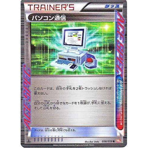 Pokemon 2012 BW#6 Cold Flare Computer Search Trainer Holofoil Card #058/059