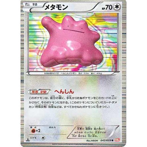 Pokemon 2012 BW#6 Cold Flare Ditto Holofoil Card #042/059