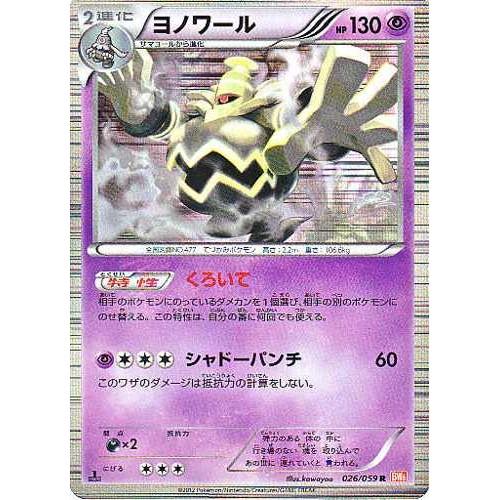 Pokemon 2012 BW#6 Cold Flare Dusknoir Holofoil Card #026/059