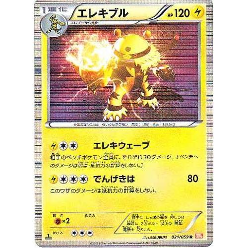 Pokemon 2012 BW#6 Cold Flare Electivire Holofoil Card #021/059