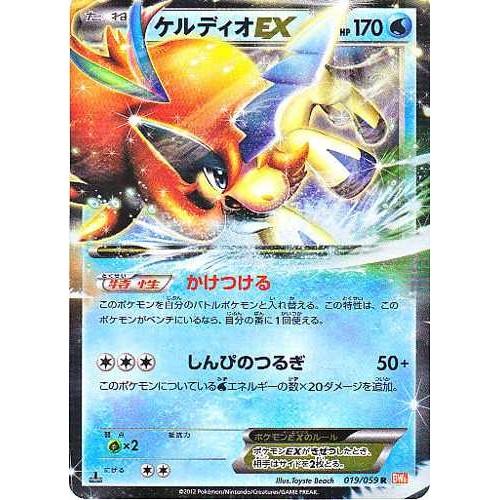 Pokemon 2012 BW#6 Cold Flare Keldeo EX Holofoil Card #019/059