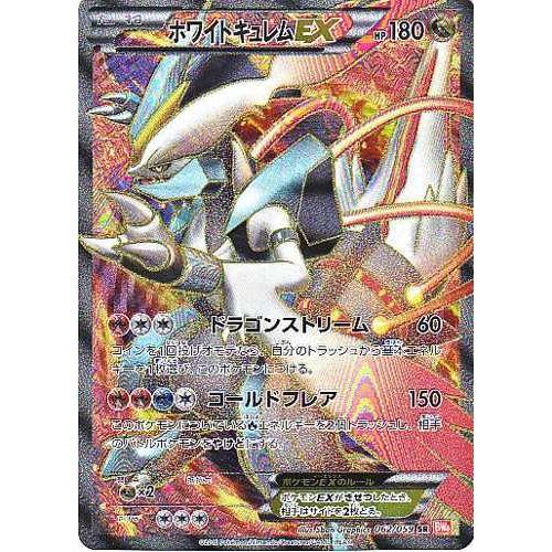 Pokemon 2012 BW#6 Cold Flare White Kyurem EX Secret Rare Holofoil Card #062/059