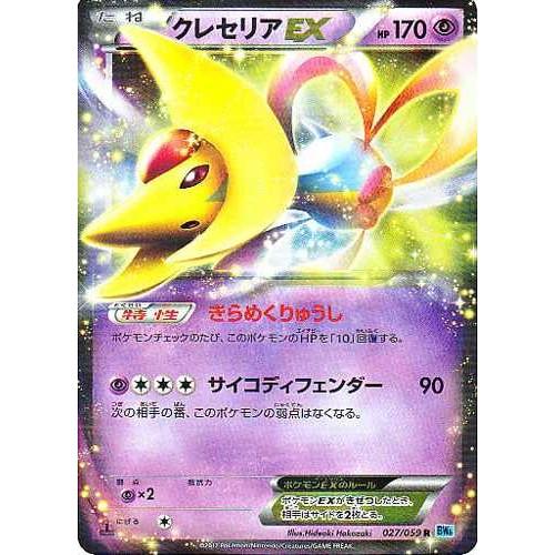 Pokemon 2012 BW#6 Freeze Bolt Cresselia EX Holofoil Card #027/059