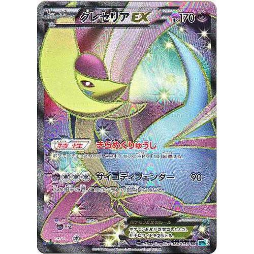 Pokemon 2012 BW#6 Freeze Bolt Cresselia EX Secret Rare Holofoil Card #060/059