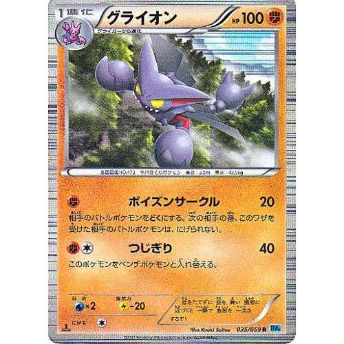 Pokemon 2012 BW#6 Freeze Bolt Gliscor Holofoil Card #035/059