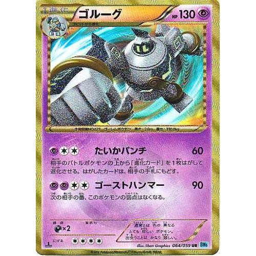 Pokemon 2012 BW#6 Freeze Bolt Shiny Golurk Ultra Rare Holofoil Card #064/059