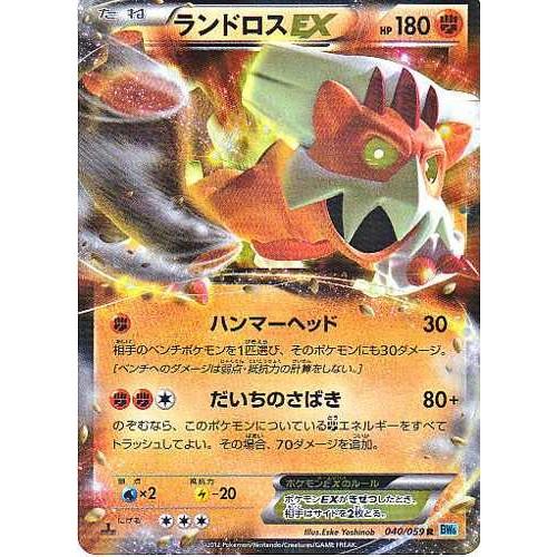 Pokemon 2012 BW#6 Freeze Bolt Landorus EX Holofoil Card #040/059