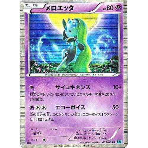 Pokemon 2012 BW#6 Freeze Bolt Meloetta Holofoil Card #033/059