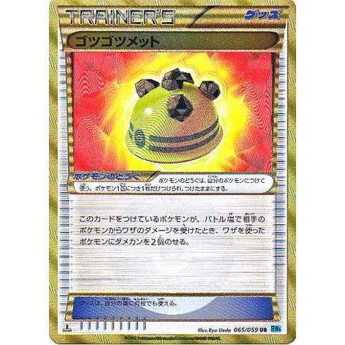 Pokemon 2012 BW#6 Freeze Bolt Rocky Helmet Ultra Rare Holofoil Card #065/059