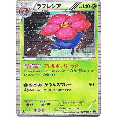 Pokemon 2012 BW#6 Freeze Bolt Vileplume Holofoil Card #003/059
