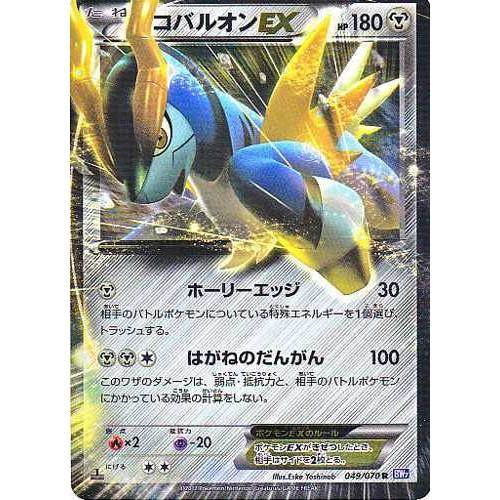 Pokemon 2012 BW#7 Plasma Gale Cobalion EX Holofoil Card #049/070