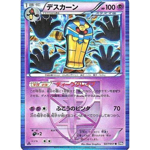 Pokemon 2012 BW#8 Spiral Force Cofagrigus Holofoil Card #027/051