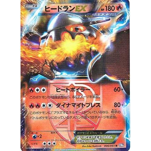Pokemon 2012 BW#8 Spiral Force Heatran EX Holofoil Card #006/051
