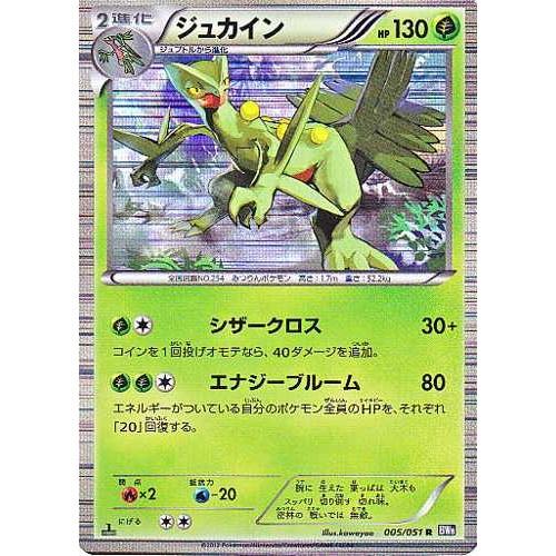 Pokemon 2012 BW#8 Spiral Force Sceptile Holofoil Card #005/051