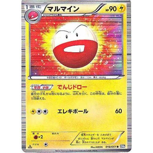 Pokemon 2012 BW#8 Thunder Knuckle Electrode Holofoil Card #018/051