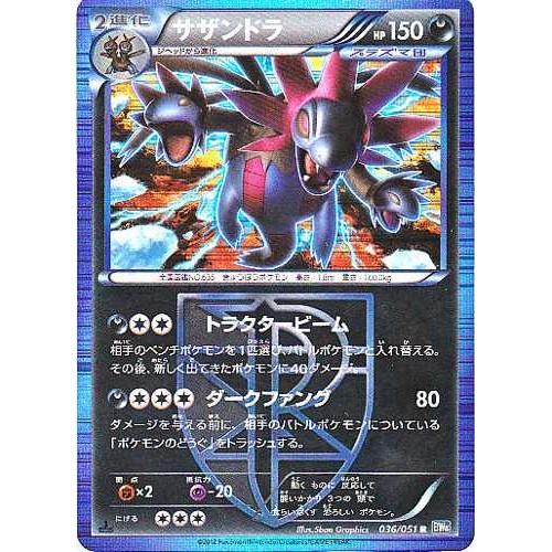 Pokemon 2012 BW#8 Thunder Knuckle Hydreigon Holofoil Card #036/051