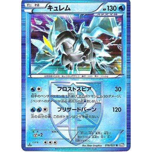 Pokemon 2012 BW#8 Thunder Knuckle Kyurem Holofoil Card #016/051