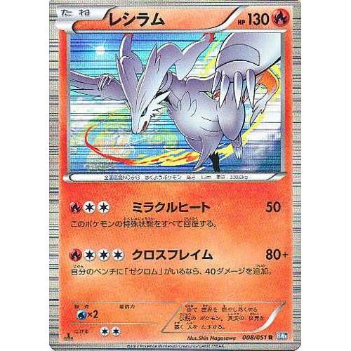 Pokemon 2012 BW#8 Thunder Knuckle Reshiram Holofoil Card #008/051