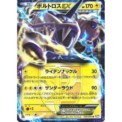 Pokemon 2012 BW#8 Thunder Knuckle Thundurus EX Holofoil Card #020/051