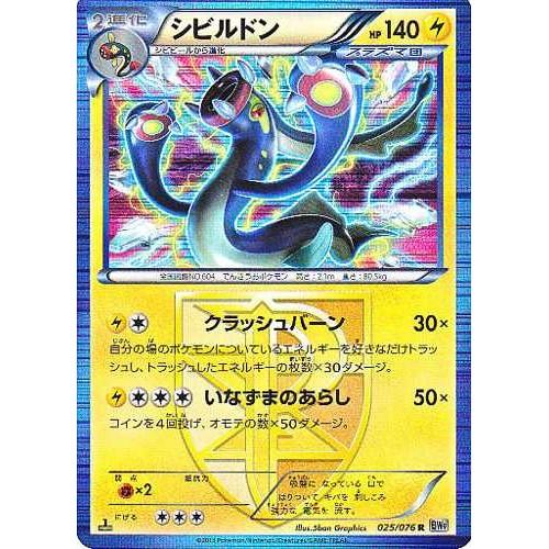 Pokemon 2013 BW#9 Megalo Cannon Eelektross Holofoil Card #025/076
