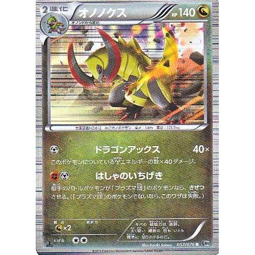 Pokemon 2013 BW#9 Megalo Cannon Haxorus Holofoil Card #057/076