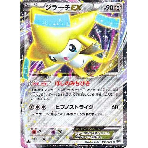 Pokemon 2013 BW#9 Megalo Cannon Jirachi EX Holofoil Card #051/076