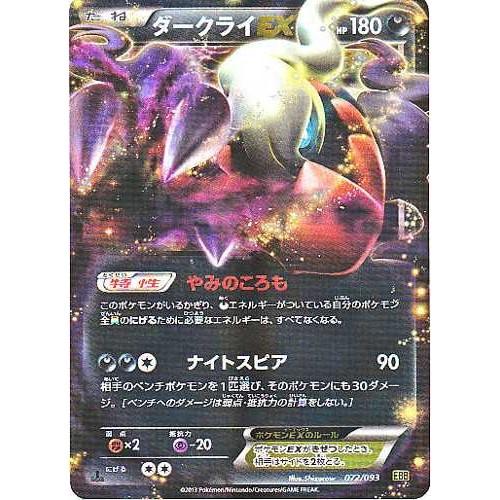 Pokemon 2013 BW EBB Battle Boost Darkrai EX Holofoil Card #072/093