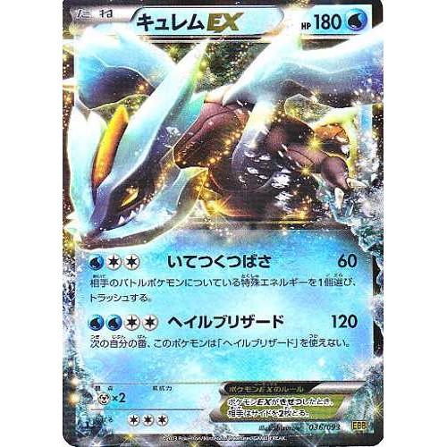 Pokemon 2013 BW EBB Battle Boost Kyurem EX Holofoil Card #036/093