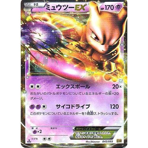 Pokemon 2013 BW EBB Battle Boost Mewtwo EX Holofoil Card #045/093
