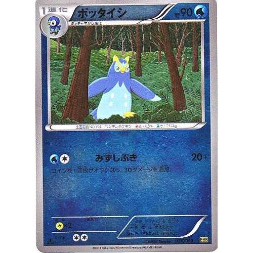 Pokemon 2013 BW EBB Battle Boost Prinplup Reverse Holofoil Card #026/093