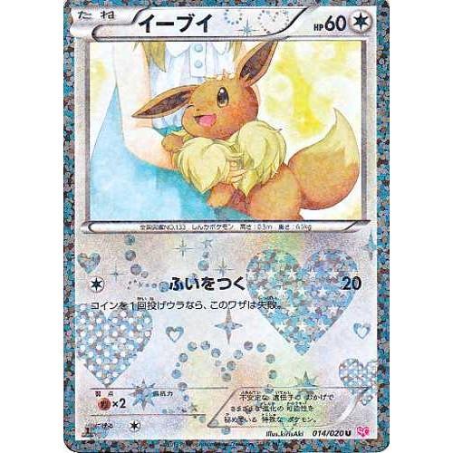 Pokemon 2013 Shiny Collection Eevee Holofoil Card #014/020