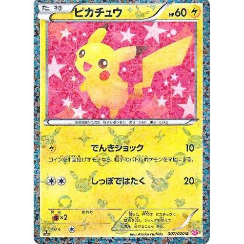 Pokemon 2013 Shiny Collection Pikachu Holofoil Card #007/020