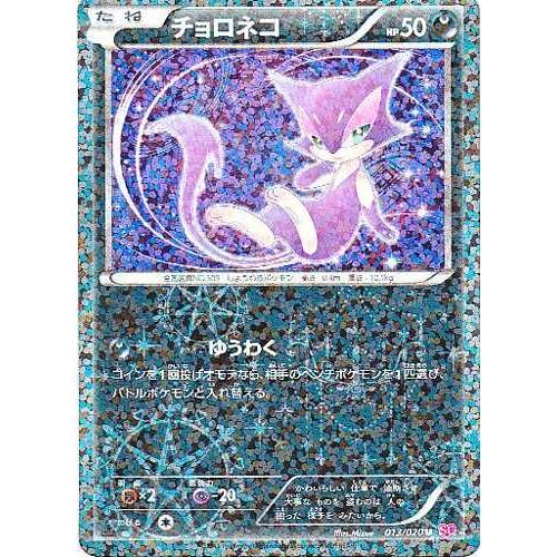 Pokemon 2013 Shiny Collection Purrloin Holofoil Card #013/020
