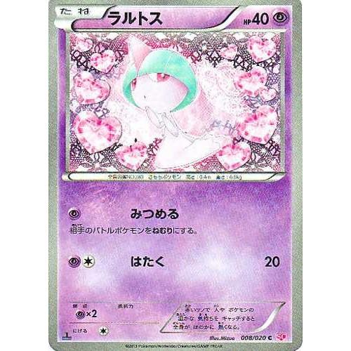 Pokemon 2013 Shiny Collection Ralts Holofoil Card #008/020