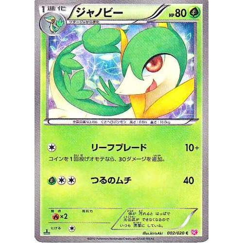 Pokemon 2013 Shiny Collection Servine Holofoil Card #002/020