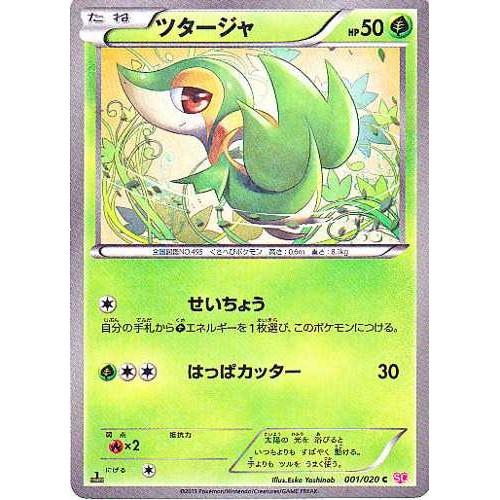 Pokemon 2013 Shiny Collection Snivy Holofoil Card #001/020