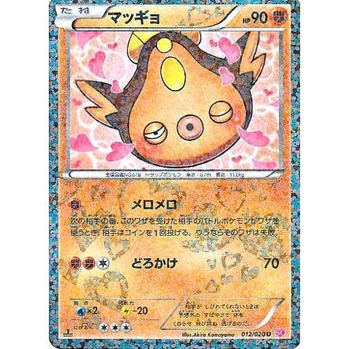 Pokemon 2013 Shiny Collection Stunfisk Holofoil Card #012/020