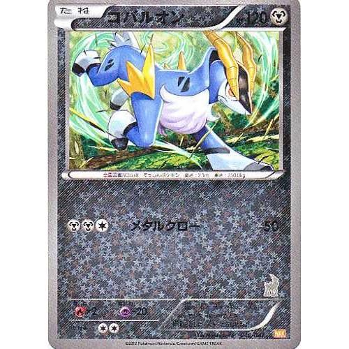 Pokemon 2012 Waku Waku Battle Gift Set Cobalion Reverse Holofoil Card #040/047