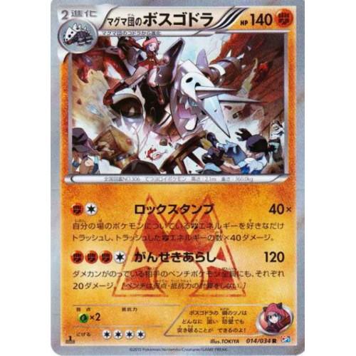 Pokemon 2015 CP#1 Double Crisis Magma Vs. Aqua Team Magma Aggron Holofoil Card #014/034