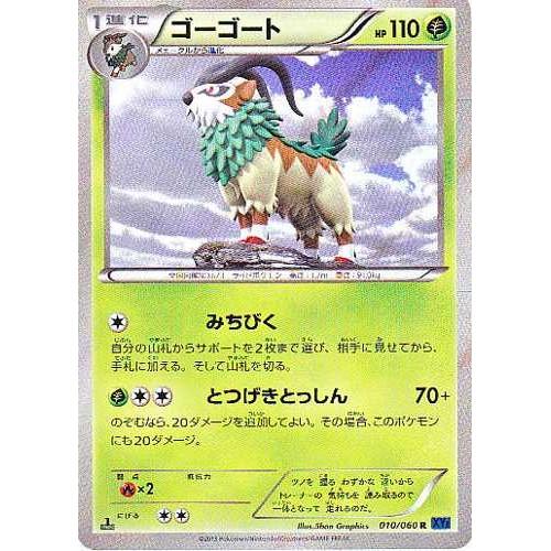 Pokemon 2013 XY#1 Pokemon X Gogoat Holofoil Card #010/060