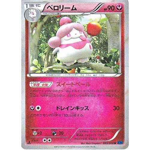 Pokemon 2013 XY#1 Pokemon X Slurpuff Holofoil Card #043/060
