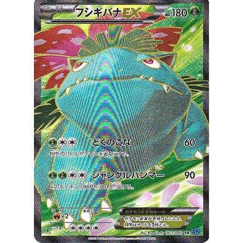 Pokemon 2013 XY#1 Pokemon X Venusaur EX Secret Rare Holofoil Card #061/060