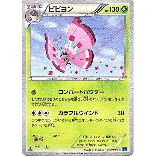 Pokemon 2013 XY#1 Pokemon X Vivillon (Pink Version) Holofoil Card #008/060