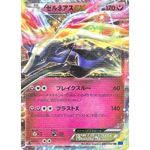 Pokemon 2013 XY#1 Pokemon X Xerneas EX Holofoil Card #044/060