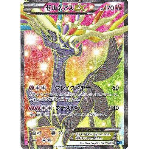 Pokemon 2013 XY#1 Pokemon X Xerneas EX Secret Rare Holofoil Card #063/060